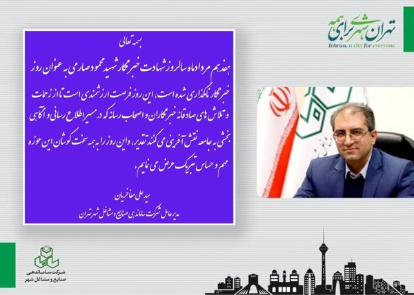تبریک مدیر عامل شرکت ساماندهی و صنایع و مشاغل به مناسبت روز خبرنگار