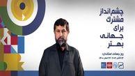 پیام رئیس سازمان ملی استاندارد ایران به مناسبت روز جهانی استاندارد