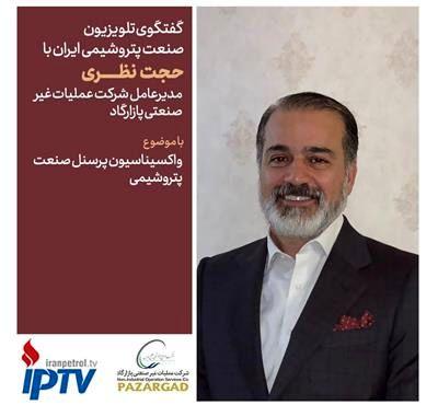 گفتگوی تلویزیونی دکتر حجت نظری با تلویزیون پتروشیمی