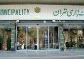 تقدیر از معاونت اجتماعی و فرهنگی شهرداری تهران در نمایشگاه کتاب