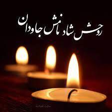 پرستار اصفهانی به خیل شهدای مدافع سلامت پیوست