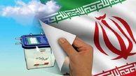 مرحله دوم انتخابات مجلس شهریور ۹۹ برگزار میشود