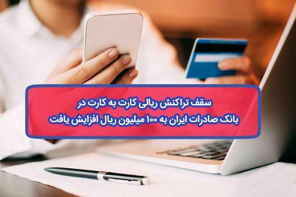 سقف تراکنش ریالی کارت به کارت در بانک صادرات ایران به ١٠٠ میلیون ریال افزایش یافت
