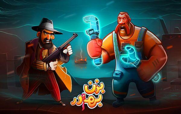 قابی ماندگار برای طراح شخصیتهای بازی «بزن بهادر»