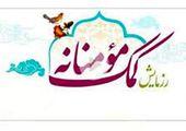 اجرای پنجمین مرحله کمک های مومنانه  منطقه۱۳ در ماه مبارک رمضان