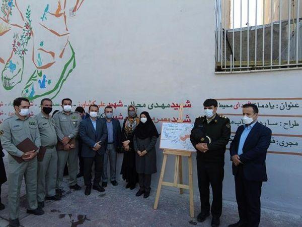 پاسداشت شهدای محیط بان با رونمایی از دیوارنگار منطقه 16