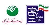 امضای قرار داد 1000 میلیارد ریالی پست بانک ایران با صندوق توسعه ملی برای اعطای تسهیلات در بخش های صنعت و معدن