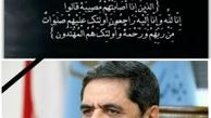 پیام تسلیت مدیرعامل بیمه میهن به مناسبت درگذشت رئیس فقید بنیاد مسکن انقلاب اسلامی
