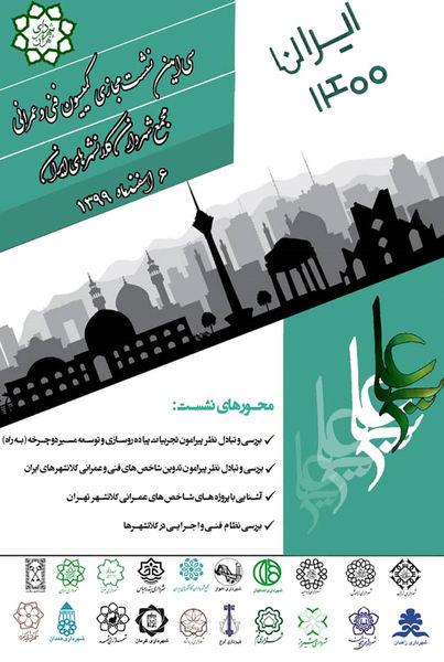 سی امین نشست مجازی کمیسیون فنی و عمرانی مجمع شهرداران کلانشهرهای ایران
