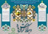 """برگزاری آیین نکوداشت """"دختران مکتب سلیمانی"""" در منطقه سه تهران"""