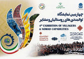 توجه بانک شهر به حوزه مسئولیت اجتماعی با حضور در رویدادهای فرهنگی کشور