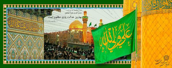 محلات شمال شرق تهران در شب میلاد امیرمومنان (ع) نور باران می شوند