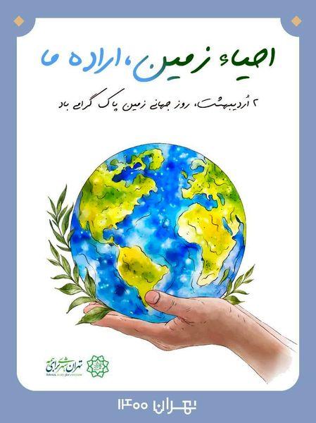 ادامه بقا و حیات ما و نسل های آتی در گرو حفظ کره زمین است