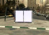 اکران 225 سازه ثابت و موقت برای انتخابات 28 خرداد در منطقه 4