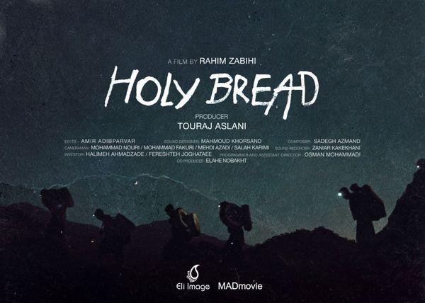 «نان مقدس» کاندید دریافت جایزه دوازدهمین جشنواره جهانی فیلم کُردی لندن شد