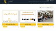 راهاندازی سامانه ثبت درخواست خدمات بانکی بانکپاسارگاد