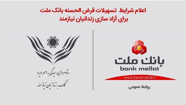 تسهیلات قرض الحسنه بانک ملت برای آزادسازی زندانیان
