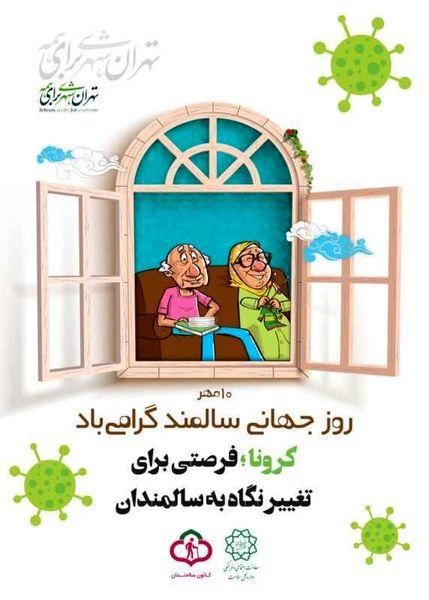 برپایی وبینارهای تخصصی ویژه سالمندان منطقه سه