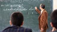تظاهرات فرهنگیان در اعتراض به حقوق حداقلی