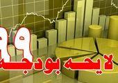 مجلس با کلیات بودجه ١۴٠٠ مخالفت کرد