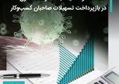 آغاز سی و یکمین همایش بانکداری اسلامی، در بانک مرکزی
