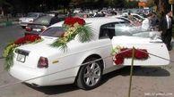 ماشین عروسی که 4500 کارت شارژ تزیین شده است!+عکس