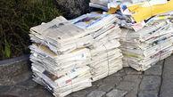 واکنش به اهانت یک روزنامه اصلاح طلب به محرم + تصاویر