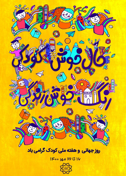 برگزاری جشنواره کودک ، نشاط و خلاقیت در منطقه 13