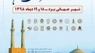 «یزد»؛ میزبان شهرداران کلانشهرهای ایران