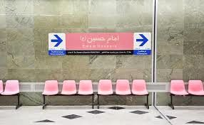تغییر ساعت سرویس دهی در خط ۶ متروی تهران