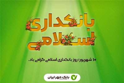 گام های موثر بانک مهر ایران در راستای توسعه بانکداری اسلامی