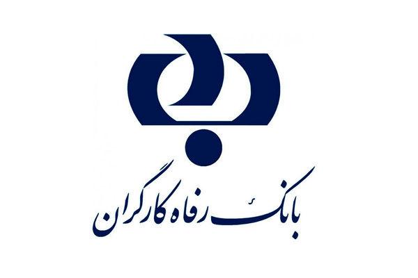 اعلام میزان واگذاری سرمایه گذاری های بورسی بانک رفاه کارگران