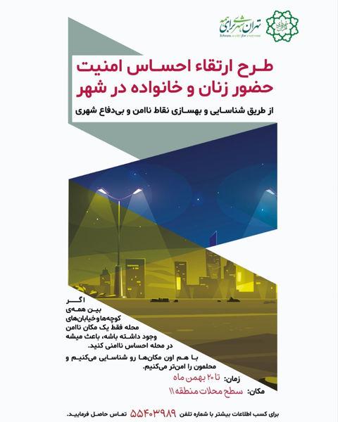 """اجرای طرح """"ارتقای امنیت حضور زنان و خانواده ها """" در محله های مرکزی تهران آغاز شد"""