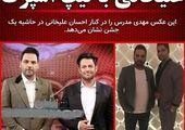 تصویری کمتر دیده شده در فوتبال ایران