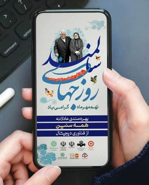 اجرای طرح سلامت یار ویژه سالمندان ساکن جنوبشرق تهران