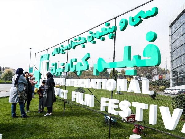یک روز به جشنواره بینالمللی فیلم کوتاه تهران افزوده شد