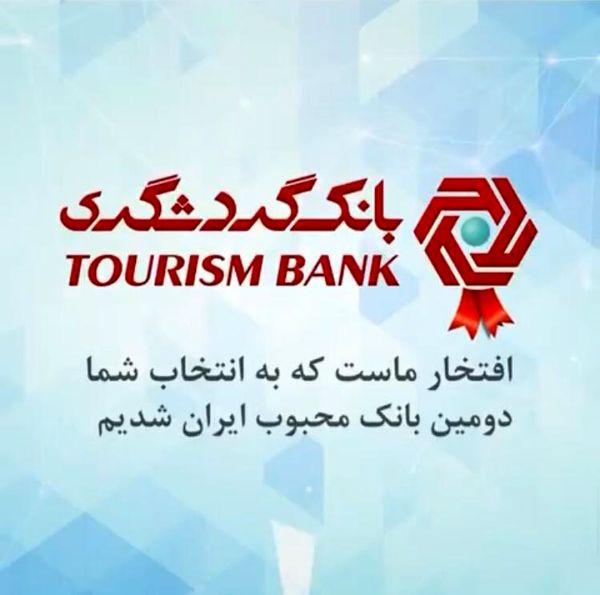 بانک گردشگری، دومین بانک محبوب ایران شد
