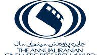 مهلت ارسال آثار جایزه پژوهش سال سینمای ایران تمدید شد