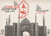 آغاز ثبت نام پنجمین دوره جایزه جهانی خشت طلایی تهران