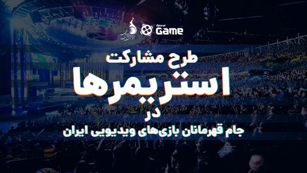 فراخوان مشارکت استریمرها در «جام قهرمانان بازیهای ویدیویی ایران»