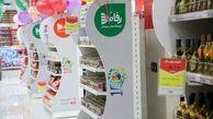 فروشگاه رفاه شعبه ولیعصر در کرج افتتاح شد