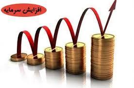 """صدور مجوز افزایش سرمایه 150 درصدی """"دپارس"""""""