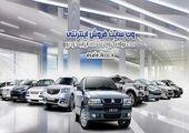 نتایج قرعه کشی ۴ محصول ایران خودرو اعلام شد