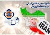 60 هزار کارمند ایران خودرو به خانواده بانک دی پیوستند
