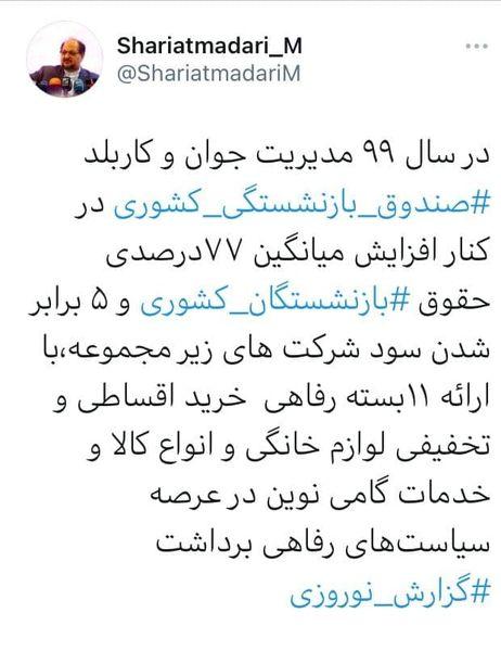 توییت محمد شریعتمداری وزیر تعاون، کار و رفاه اجتماعی درباره صندوق بازنشستگی کشوری