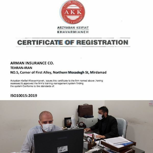 دریافت ISO-10015 به همت مدیریت آموزش بیمه آرمان