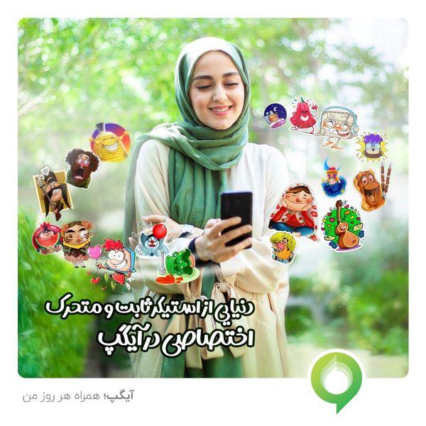 استیکرهای بومی با هویت ایرانی-ملی در پیامرسان آیگپ
