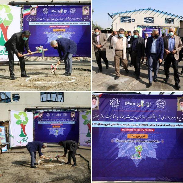 کلنگ زنی نخستین کارخانه تفکیک و بازیابی پسماندهای شهری«MRF » در جنوبشرق تهران