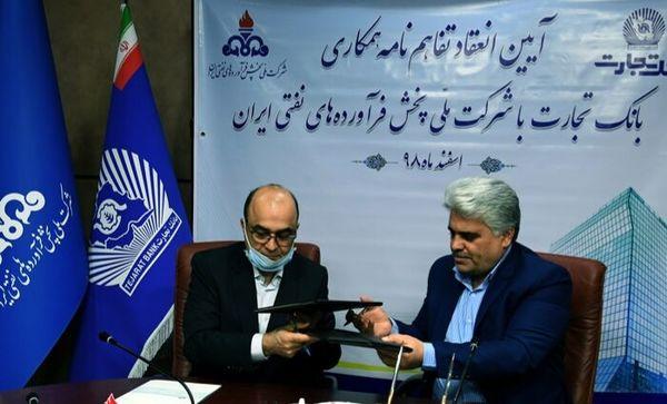 شرکت پخش فرآوردههای نفتی و بانک تجارت تفاهمنامه همکاری امضا کردند