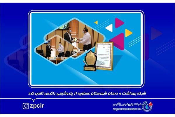 شبکه بهداشت و درمان شهرستان عسلویه از پتروشیمی زاگرس تقدیر کرد